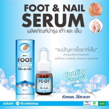 Foot Serum