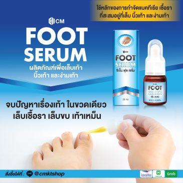 CM Foot Serum ผลิตภัณฑ์ดูแลเท้า และเล็บเท้า