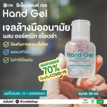CM Hand Gel ซีเอ็ม แฮนด์ เจล