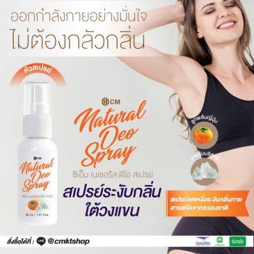 CM Natural Deo Spray สเปรย์ระงับกลิ่นกาย