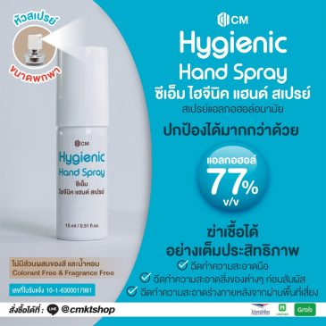 CM Hygienic Hand Spray สเปรย์ทำความสะอาดมืออนามัย