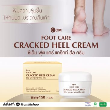CM Foot Care Cracked Heel Cream ครีมทาส้นเท้าแตก