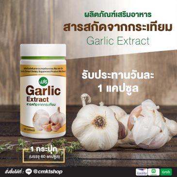Garlic Extract สารสกัดจากกระเทียม ตราวิส