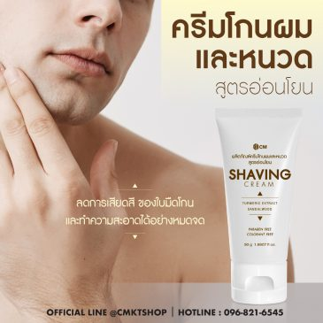 CM Shaving Cream ครีมโกนผมและหนวด