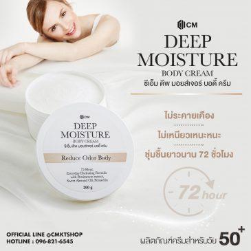 Deep Moisture Body Cream ครีมบำรุงผิว สูตรเข้มข้น