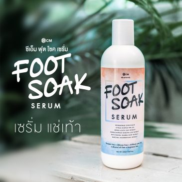CM Foot Soak Serum เซรั่ม แช่เท้า