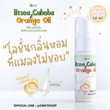 Litsea & Orange Oil Lotion